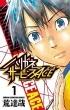 ハリガネサービスACE 1 少年チャンピオン・コミックス