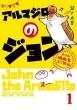 アルマジロのジョン from 吸血鬼すぐ死ぬ 1 少年チャンピオン・コミックス・エクストラ