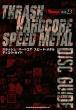 スラッシュ / ハードコア / スピード・メタル ディスク・ガイド BURRN!叢書