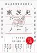 思い出を宝ものに変える 家族史ノート 一生保存版 -平成と昭和の記録が明日の希望になる -