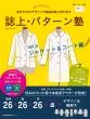 誌上・パターン塾 Vol.5 ジャケット & コート編 文化出版局MOOKシリーズ