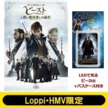 【Loppi・HMV限定】ファンタスティック・ビーストと黒い魔法使いの誕生(LEDで光る ピーカ(R)+パスケース付き)