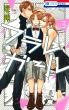 フラレガール 3 花とゆめコミックス