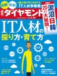 週刊ダイヤモンド 2019年 2月 23日号