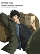 PSYCHO-PASS Sinners of the System Theme songs +Dedicated by Masayuki Nakano 【初回生産限定盤】 (+Blu-ray)