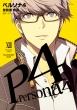 ペルソナ4 13 電撃コミックス