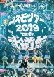 コスモツアー 2019 in 日本武道館