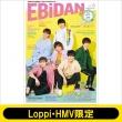 EBiDAN vol.13【Loppi・HMV限定】