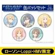 缶バッジ5個セット【ローソン・Loppi・HMV限定】