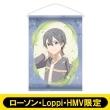 B2タペストリーA (キリト)【ローソン・Loppi・HMV限定】