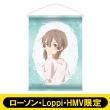 B2タペストリーE (詩乃)【ローソン・Loppi・HMV限定】