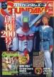 月刊GUNDAM A (ガンダムエース)2019年 4月号