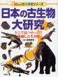 日本の古生物大研究 どこで見つかった? 絶滅した生き物