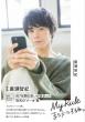 廣瀬智紀ブログBOOK 「My Rule〜またメールするね。〜」【通常版】