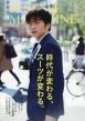 AERA STYLE MAGAZINE (アエラスタイルマガジン)Vol.42 AERA 2019年 3月 31日号増刊【表紙:田中圭】