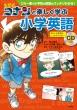 名探偵コナンと楽しく学ぶ小学英語 これ一冊で小学校の英語がバッチリわかる!