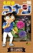 名探偵コナン 96 少年サンデーコミックス