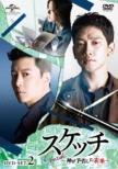 スケッチ〜神が予告した未来〜DVD-SET2