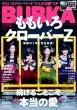 BUBKA (ブブカ)2019年 4月号増刊 ももいろクローバーz Ver.
