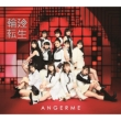 輪廻転生〜ANGERME Past, Present & Future〜