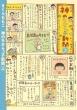 神のちからっ子新聞 上 愛蔵版コミックス