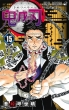 鬼滅の刃 15 ジャンプコミックス