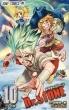 Dr.STONE 10 ジャンプコミックス