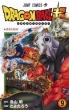 ドラゴンボール超 9 ジャンプコミックス