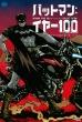 バットマン: イヤー100