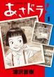あさドラ! 1 ビッグコミックススペシャル