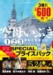 空母いぶき 映画公開記念 Specialプライスパック