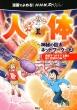 漫画でよめる!NHKスペシャル人体-神秘の巨大ネットワーク-3免疫をつかさどる腸 & 脳と記憶のひみつ!