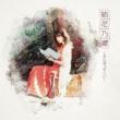 結花乃譚〜きんぎょすくい〜 【初回限定盤】(+DVD)
