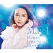 平成ラブソングカバーズ supported by DAM (+DVD)