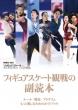 フィギュアスケートLife Extra フィギュアスケート観戦の副読本 扶桑社ムック
