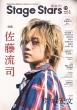 TVガイド Stage Stars vol.5 東京ニュースMOOK