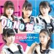 Oh No 懊悩 / ハルウララ 【初回生産限定盤SP】(+DVD)