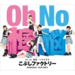 Oh No 懊悩 / ハルウララ 【通常盤A】