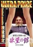 ウルトラプライス版 ポランスキーの欲望の館 HDマスター版《数量限定版》 DVD