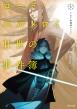 ロード・エルメロイII世の事件簿 1 「case.剥離城アドラ」 角川文庫
