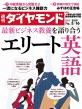 週刊ダイヤモンド 2019年 3月 16日号