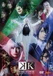 舞台「K RETURN OF KINGS」DVD