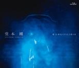 堂本 剛 東大寺LIVE2018 (Blu-ray)