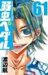 弱虫ペダル 61 少年チャンピオン・コミックス