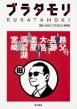 ブラタモリ 18 秩父・長瀞・大宮・室蘭・洞爺湖・宮崎