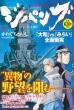 ジパング 「大和」VS.「みらい」全面衝突 アンコール刊行 講談社プラチナコミックス