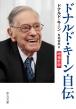 ドナルド・キーン自伝中公文庫