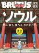 BRUTUS特別編集 「ソウル見る、買う、食べる、101のこと。」増補改訂版