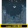 《Loppi・HMV限定 オリジナルマフラータオル付》 20XX