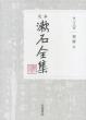 定本 漱石全集 第26巻|中 別冊